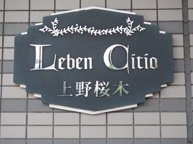 レーベンシティオ上野桜木の看板
