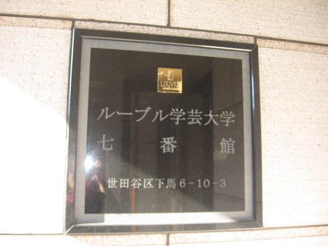ルーブル学芸大学7番館の看板