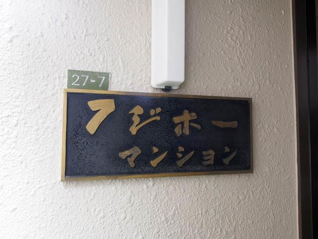 フジホーマンションの看板