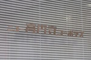 ニュー高円寺コーポラスの看板