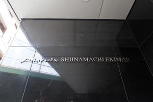 フェニックス椎名町駅前の看板