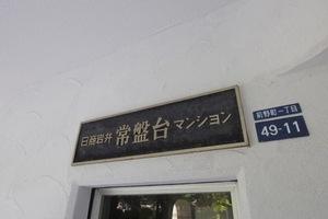 日商岩井常盤台マンションの看板