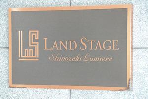ランドステージ篠崎ルミエールの看板