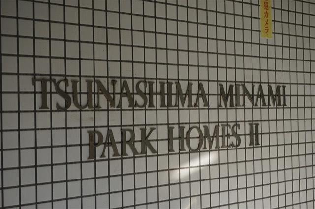 綱島南パークホームズ2番館の看板