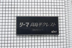 リーマ高島平クレストの看板