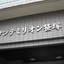 サンテミリオン笹塚の看板