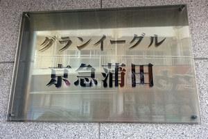 グランイーグル京急蒲田の看板