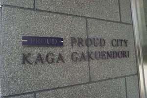 プラウドシティ加賀学園通りの看板