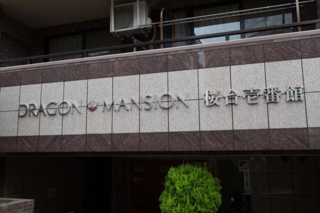 ドラゴンマンション桜台壱番館の看板
