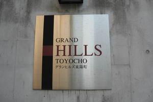グランヒルズ東陽町の看板