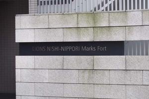 ライオンズ西日暮里マークスフォートの看板