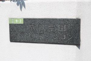成城学園サマリヤマンションの看板