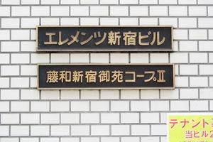 藤和新宿御苑コープ2の看板