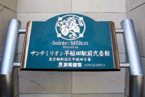 サンテミリオン早稲田駅前弐番館の看板