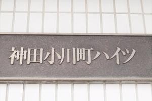 神田小川町ハイツの看板