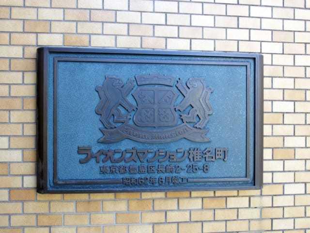 ライオンズマンション椎名町の看板