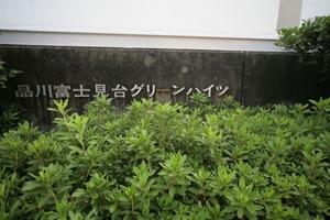 品川富士見台グリーンハイツの看板