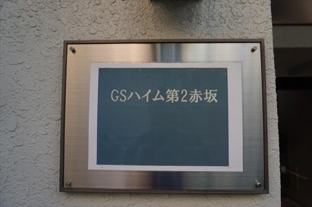 GSハイム第2赤坂の看板
