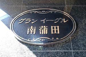 グランイーグル南蒲田の看板
