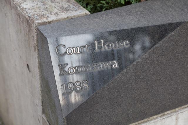 コートハウス駒沢の看板