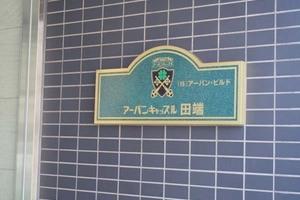 アーバンキャッスル田端の看板