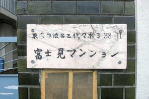 富士見マンション(渋谷区)の看板