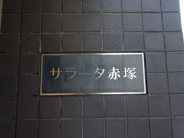 サラータ赤塚の看板