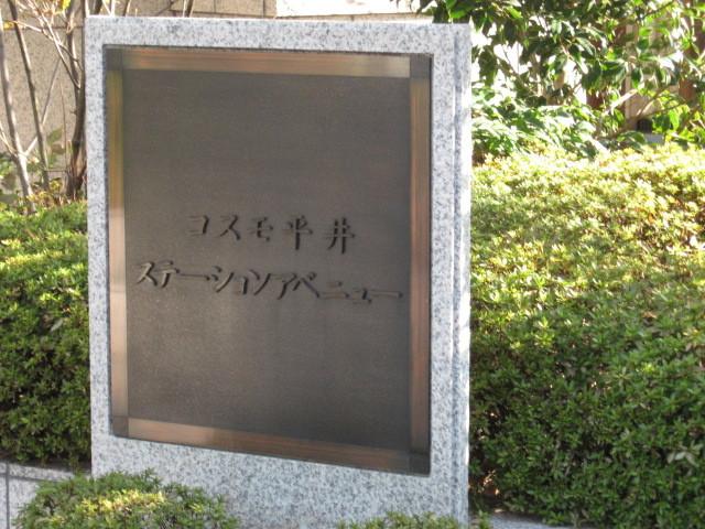コスモ平井ステーションアベニューの看板