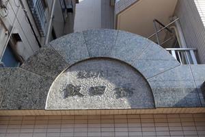 菱和パレス飯田橋の看板