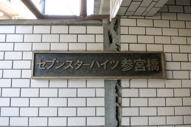 セブンスターハイツ参宮橋の看板