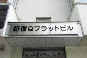 新宿Qフラットビルの看板