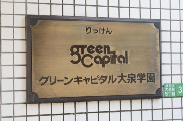 グリーンキャピタル大泉学園の看板