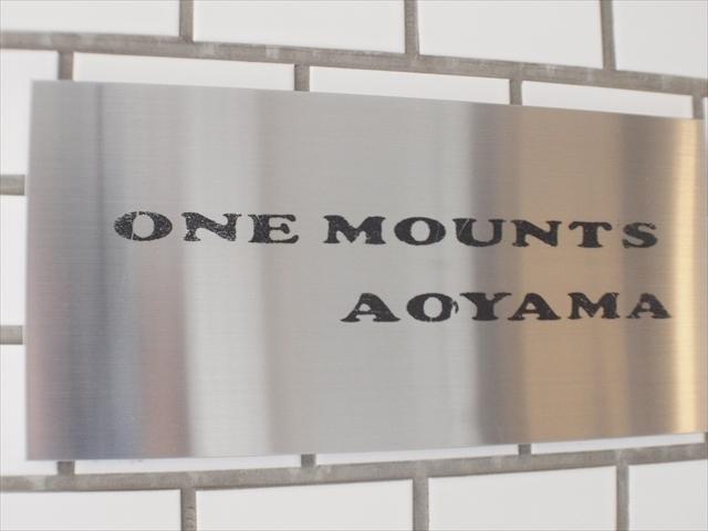 ワンマウンツ青山の看板