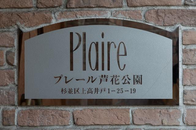 プレール芦花公園の看板