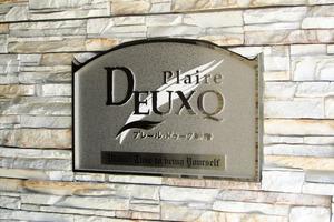 プレールドゥーク新宿の看板
