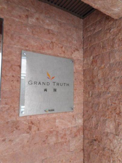 グラントゥルース両国の看板