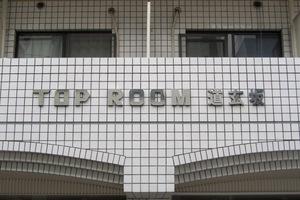 トップルーム道玄坂No1の看板