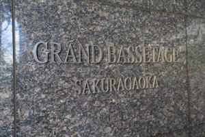 グランベスタージュ桜丘の看板