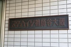 スターハイツ祖師谷大蔵の看板