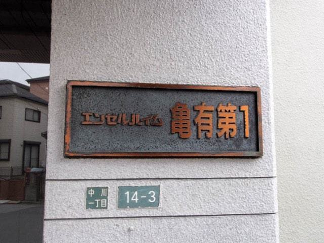 エンゼルハイム亀有第1の看板