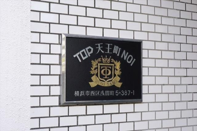 トップ横浜天王町の看板