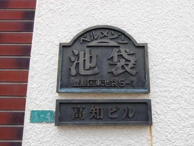 ベルメゾン池袋(豊島区東池袋)の看板