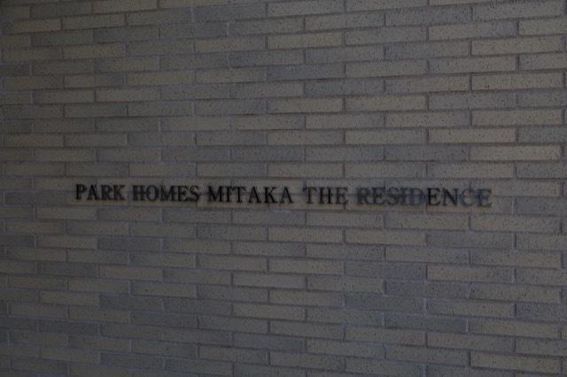 パークホームズ三鷹ザレジデンスの看板