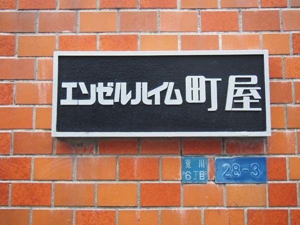 エンゼルハイム町屋の看板