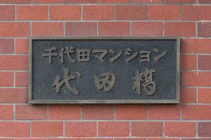 千代田マンション代田橋の看板