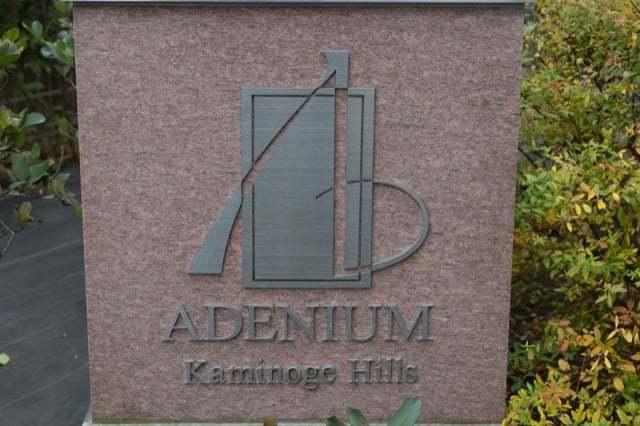 アデニウム上野毛hillsの看板