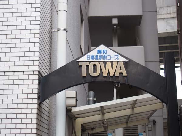藤和日暮里駅前コープの看板