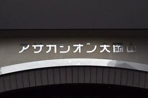 アサカシオン大岡山の看板