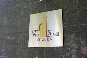 ヴェルステージ大塚の看板