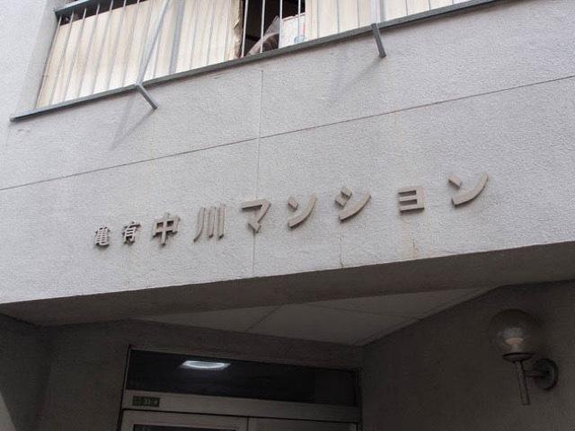 亀有中川マンションの看板